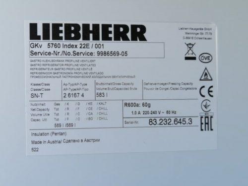 Nevera LIEBHERR PROFI LINE de segona mà a cabauoportunitats.com Balaguer - Lleida - Catalunya